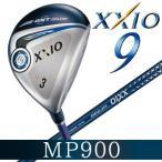 ダンロップ ゼクシオ 9 メンズ フェアウェイウッド MP 900 カーボンシャフト XXIO9 ナイン 新品 (正規取り扱い店 メーカー保証有り)送料込 XXIO9 FW