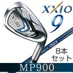 ダンロップ ゼクシオ 9 メンズ アイアン8本セット MP 900 カーボンシャフト XXIO9 ナイン 新品 (正規取り扱い店 メーカー保証有り)送料込