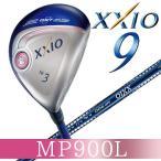 ダンロップ XXIO9 ゼクシオ 9 ナイン レディース フェアウェイウッドMP 900 L カーボンシャフト 新品 (正規取り扱い店 メーカー保証有り)送料込 XXIO9 FW