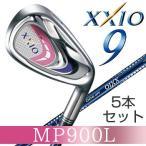 ダンロップ ゼクシオ 9 レディース アイアン5本セット MP900 L カーボンシャフト XXIO9 ナイン 新品 (正規取り扱い店 メーカー保証有り)送料込