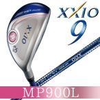 ダンロップ XXIO9 UT ゼクシオ 9 ナイン レディース ユーティリティ MP 900 L カーボンシャフト 新品 (正規取り扱い店 メーカー保証有り)送料込