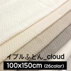イブル布団 キルティングマット クラウド (Cloud) 柄 100x150cm 綿100% ピグメント