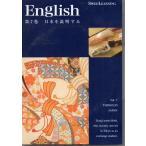 スピードラーニング7「日本を説明する」 英会話 中古CD