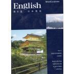 スピードラーニング9「日本発見」 英会話 中古CD