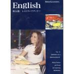 スピードラーニング14「レストランでディナー」 英会話 中古CD