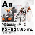 一番くじ ガンダムシリーズ M.S.Conclusion Vol.1 A賞 M.S.Conclusion 001 RX-93 vガンダム