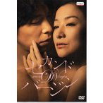 セカンドバージン レンタル版DVD