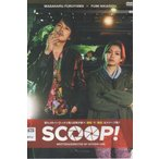 SCOOP! レンタル版DVD