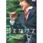 時をかける少女 レンタル版DVD