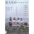 私たちのハァハァ レンタル版DVD