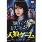 人狼ゲーム レンタル版DVD(出演者)桜庭ななみ