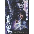 青鬼-アオオニ- レンタル版DVD