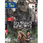 ジュラシック・ニューワールド 全7巻セット レンタル版DVD