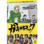 ガキロック レンタル版DVD(出演者)上遠野太洸