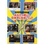 地域発信型映画〜あなたの町から日本中を元気にする!~第3回沖縄国際映画祭出品短編作品集 レンタル版DVD