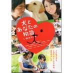 犬とあなたの物語 いぬのえいが レンタル版DVD