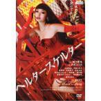 ヘルタースケルター レンタル版DVD(出演者)沢尻エリカ
