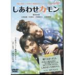 しあわせカモン レンタル版DVD