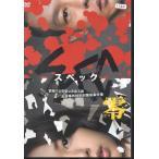 SPECスペック零 レンタル版DVD(出演者)戸田恵梨香/加瀬亮