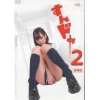 劇場版 すんどめ2 レンタル版DVD