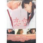 恋空 レンタル版DVD