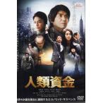 人類資金 レンタル版DVD