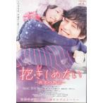 抱きしめたい-真実の物語- レンタル版DVD(出演者)北川景子/錦戸亮