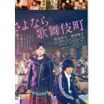 さよなら歌舞伎町 レンタル版DVD