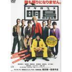 明烏アケガラス レンタル版DVD