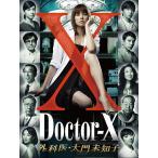 ドクターX 外科医・大門未知子 全4巻セット レンタル版DVD