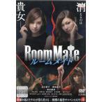 ルームメイト レンタル版DVD