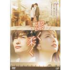潔く柔く レンタル版DVD (出演)長澤まさみ/岡田将生