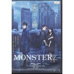 MONSTERZ(モンスターズ) レンタル版DVD(出演者)藤原竜也/山田孝之/石原さとみ