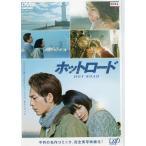ホットロード レンタル版DVD