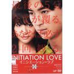 イニシエーション・ラブ レンタル版DVD