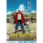 バケモノの子 レンタル版DVD