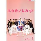 ホタルノヒカリ2 全5巻セット テレビドラマ レンタル版DVD