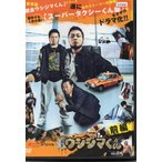 「闇金ウシジマくん」dビデオ powered by BeeTVスペシャル  全2巻セット レンタル版DVD