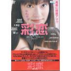 彩恋 SAI-REN レンタル版DVD