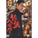 映画 任侠ヘルパー レンタル版DVD