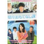 県庁おもてなし課 レンタル版DVD(出演者)錦戸亮/堀北真希