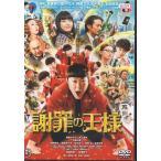 謝罪の王様 レンタル版DVD