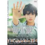 寄生獣 レンタル版DVD(出演者)染谷将太/深津絵里/阿部サダヲ