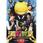 映画 暗殺教室 レンタル版DVD