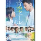青空エール レンタル版DVD