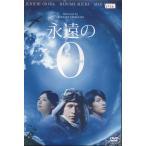 永遠の0ゼロ レンタル版DVD
