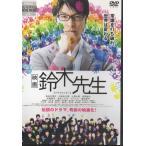 映画 鈴木先生 レンタル版DVD