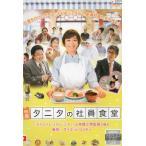 Yahoo!Seven-Music映画 体脂肪計タニタの社員食堂 レンタル版DVD