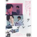 ピンクとグレー レンタル版DVD