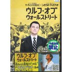 ウルフ・オブ・ウォールストリート レンタル版DVD
